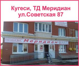 Мебелюс21 - Кугеси ТД Меридиан